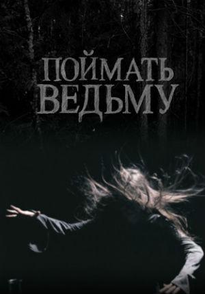 Поймать ведьму (2008)