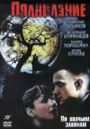 Полнолуние (2004)