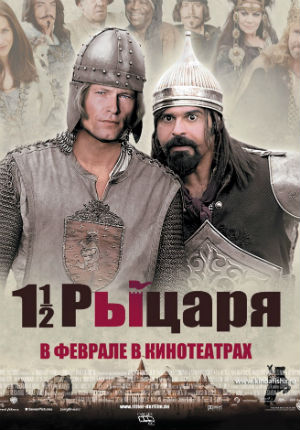 Полтора рыцаря: В поисках похищенной принцессы Херцелинды (2008)