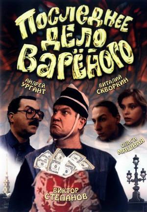 Последнее дело Вареного (1994)