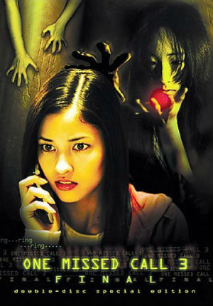 Последний пропущенный звонок (2006)