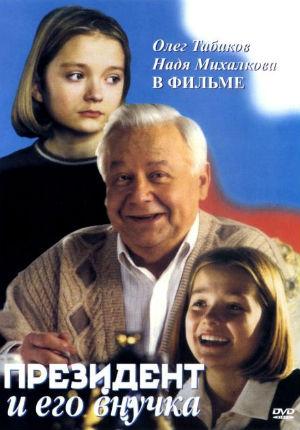 Президент и его внучка (1999)
