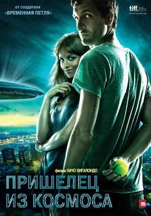 Пришелец из космоса (2011)