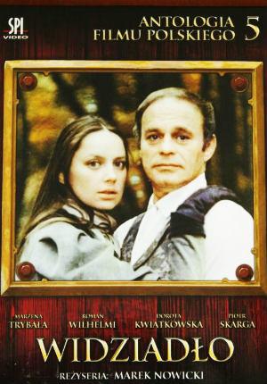 Привидение (1984)