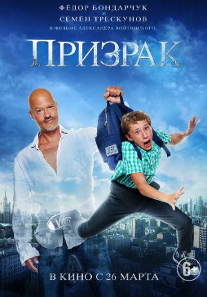Призрак (2015)