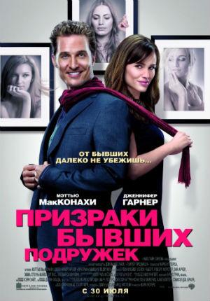 Призраки бывших подружек (2009)