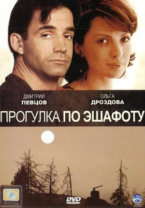 Прогулка по эшафоту (1992)