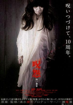 Проклятие: Старуха в белом (2009)
