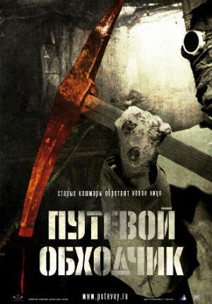 Путевой обходчик (2007)