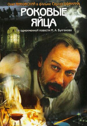 Роковые яйца (1995)