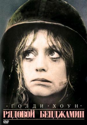 Рядовой Бенджамин (1980)