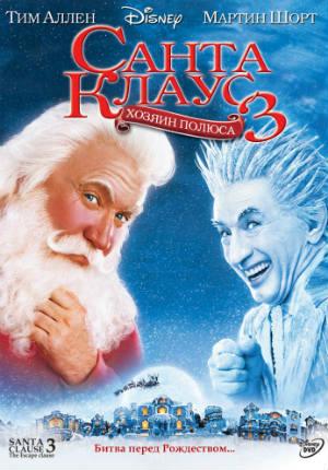 Санта Клаус 3 (2006)
