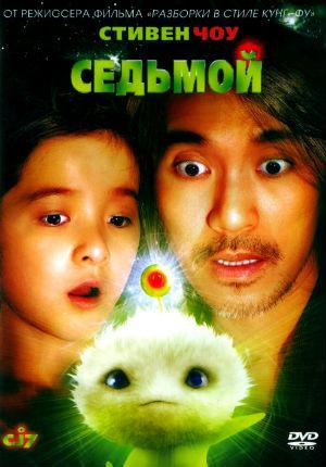 Седьмой (2008)