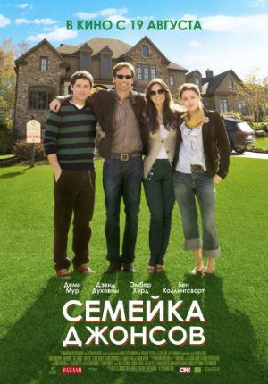 Семейка Джонсов (2010)