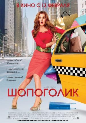 Шопоголик (2009)