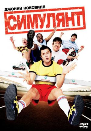 Симулянт (2004)
