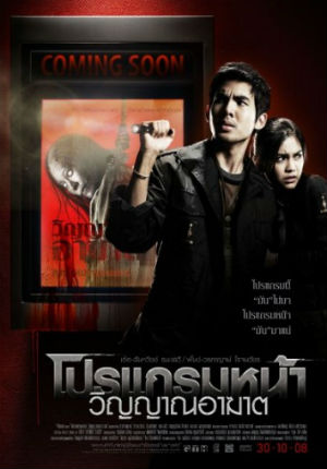 Скоро на экранах (2008)