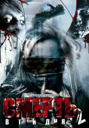 Смерть в три дня: Часть вторая (2008)