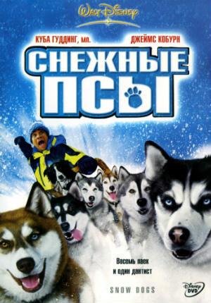 Снежные псы (2002)