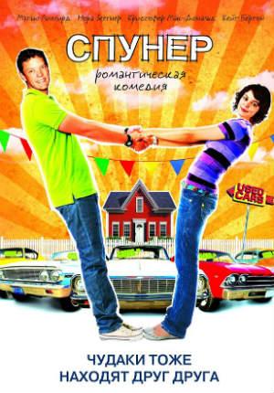 Спунер (2009)