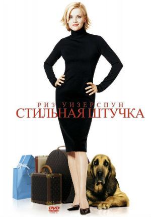 Стильная штучка (2002)