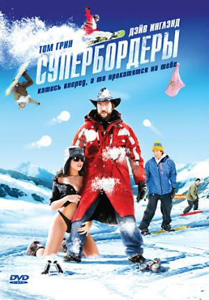 Супербордеры (2008)