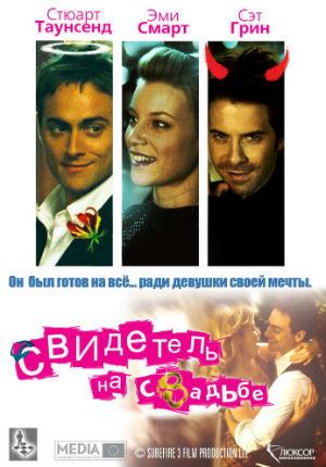 Свидетель на свадьбе (2005)