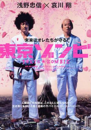 Токийский зомби (2005)