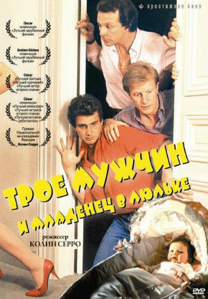 Трое мужчин и младенец в люльке (1985)