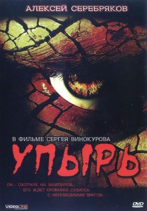 Упырь (1997)