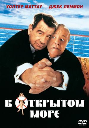 В открытом море (1997)