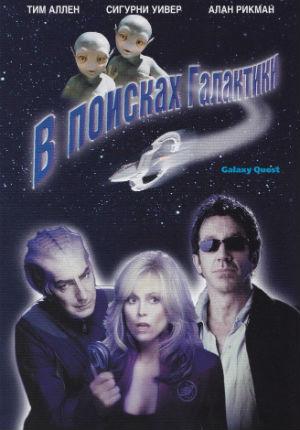 В поисках галактики (1999)