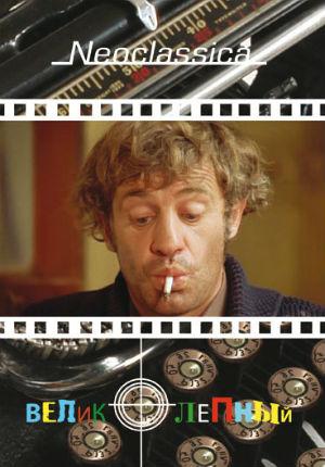 Великолепный (1973)