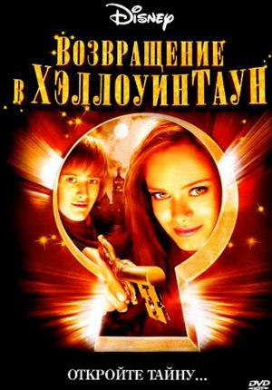 Возвращение в Хеллоуинтаун (2006)