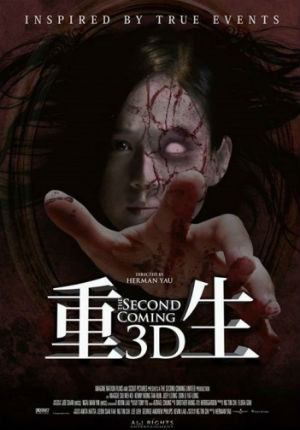 Второе пришествие (2013)