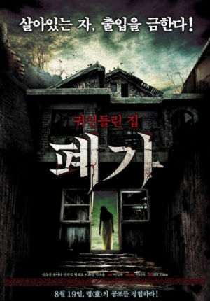 Заброшенный дом (2010)