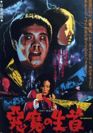 Замученные (1975)