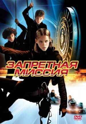 Запретная миссия (2004)