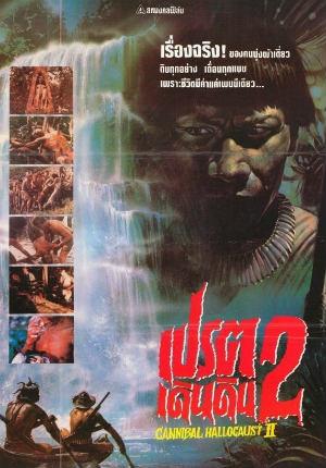 Зеленый ад (1988)