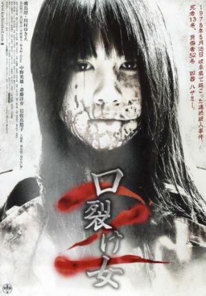 Женщина с разрезанным ртом 2 (2008)