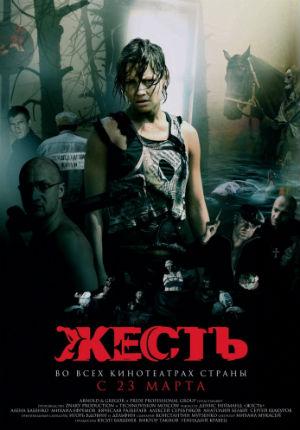 Жесть (2006)