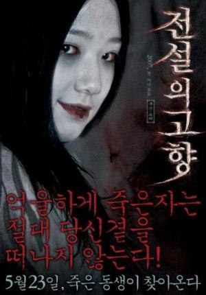 Злой близнец (2007)