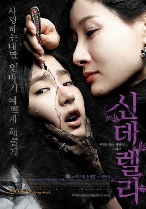 Золушка (2006)