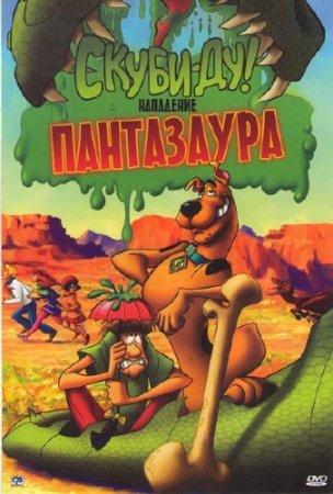 Скуби-Ду: Легенда о Пантозавре (2011)