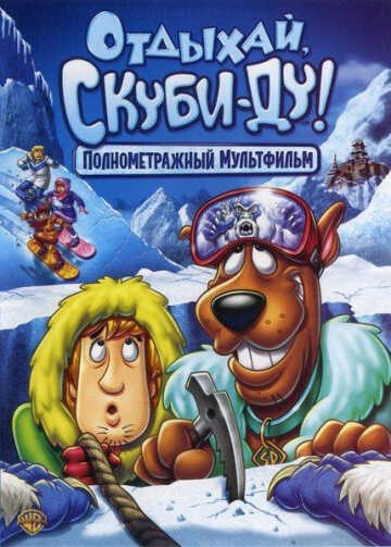 Отдыхай, Скуби-Ду! (2007)