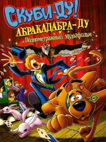 Скуби-Ду: Абракадабра-Ду (2010)