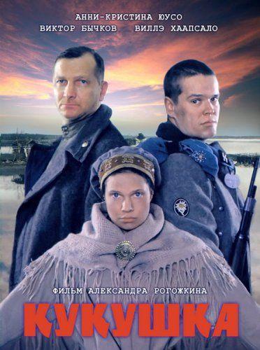 Кукушка (2002)