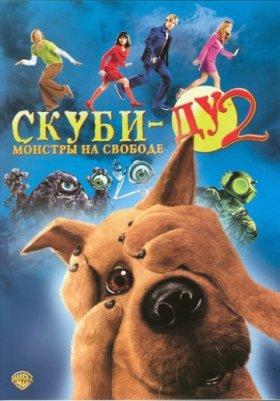Скуби-Ду 2: Монстры на свободе (2004)