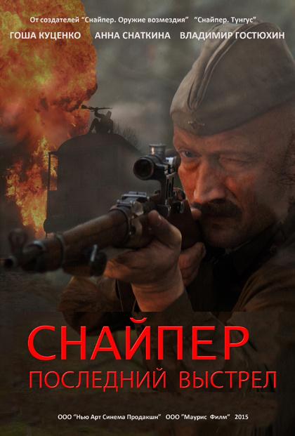Снайпер: Последний выстрел (2015)