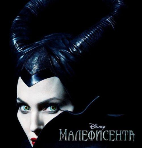 Малефисента (2014)